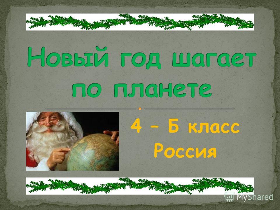 4 – Б класс Россия