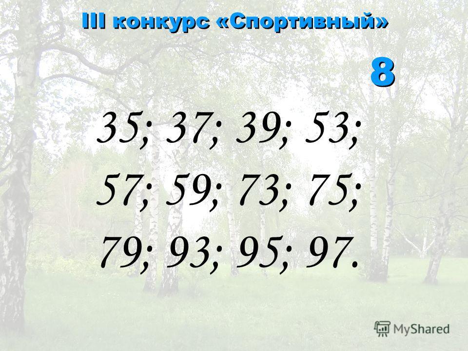 III конкурс «Спортивный» 8 8 35; 37; 39; 53; 57; 59; 73; 75; 79; 93; 95; 97.