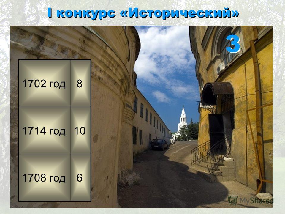I конкурс «Исторический» 3 3 1702 год 8 1714 год10 1708 год 6