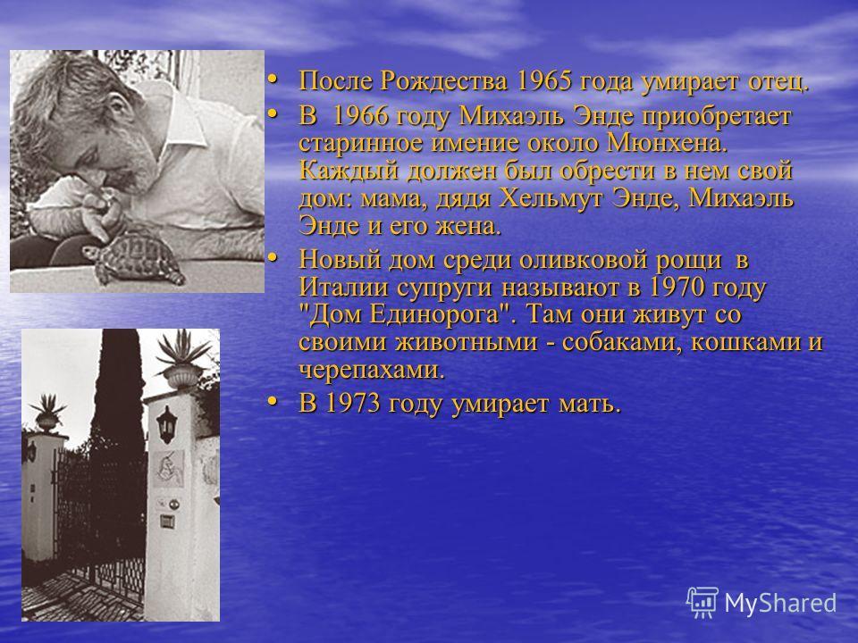 В 1960 году выходит первый том «Джима Пуговицы и машиниста Лукаса