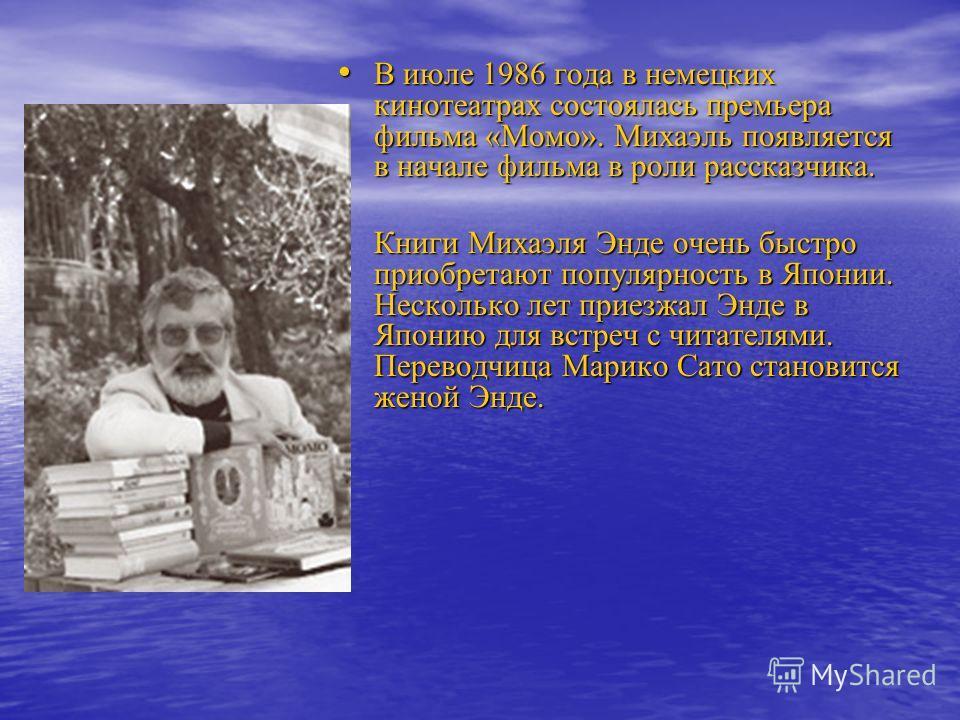 В 1980 году Михаэль Энде и его издательство заключают договор об экранизации «Бесконечной истории». В 1984 году фильм готов. Перед премьерой Михаэль приглашают на частный просмотр. Не смотря на все возражения разочарованного Энде, фильм вышел на экра