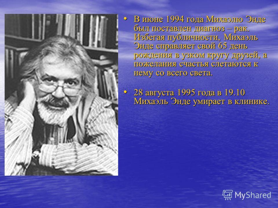 Успех не приносит Михаэлю Энде счастья. В мае 1988 года Михаэль узнает, что из-за консультанта по налоговым делам оказается банкротом. Картины его отца, а также мебель арестовывают. Издательство вступается за него и предотвращает самое худшее. Михаэл