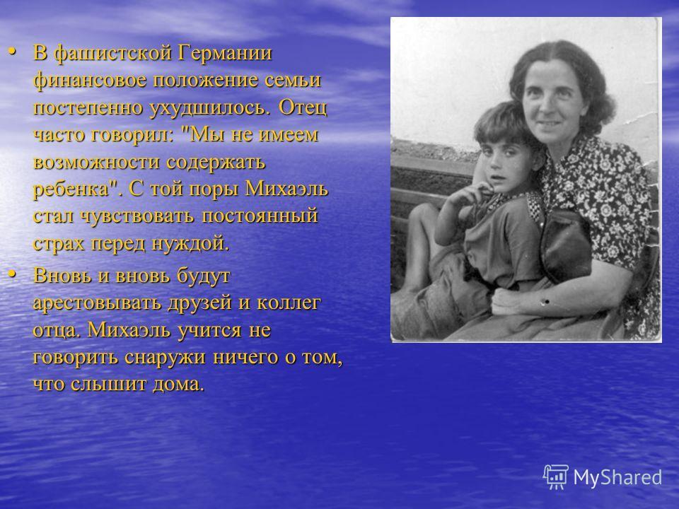 С отцом Михаэля Энде связывают очень тесные отношения. Они будут много беседовать о картинах отца. Когда сын напишет первое стихотворение, отец, как и мать, очень серьезно воспримет литературный опыт своего сына.