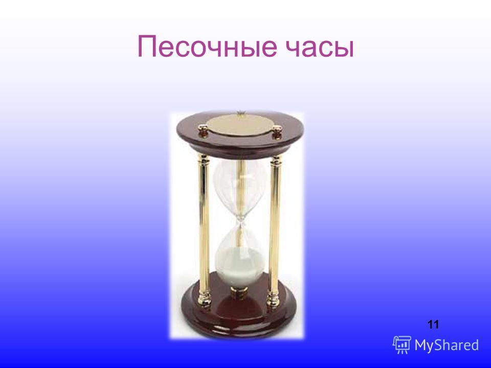 Песочные часы 11