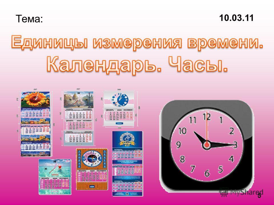Тема: 10.03.11 5