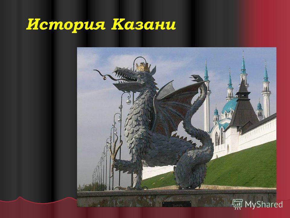 История Казани