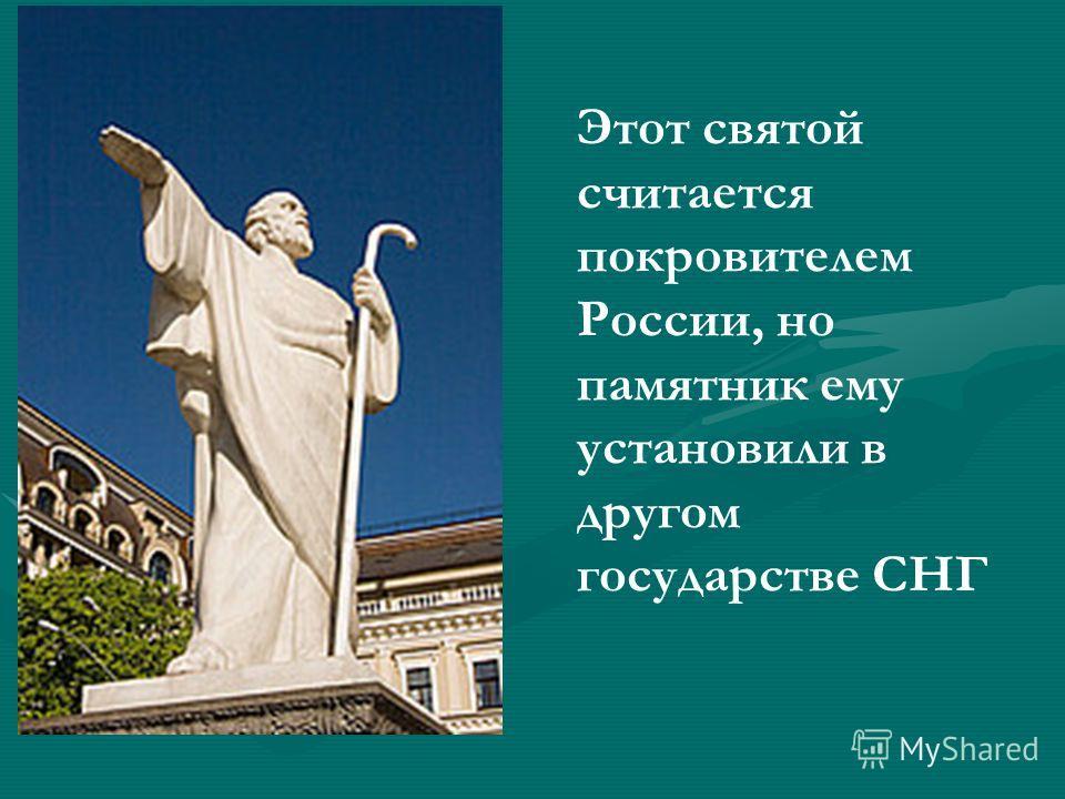 Этот святой считается покровителем России, но памятник ему установили в другом государстве СНГ