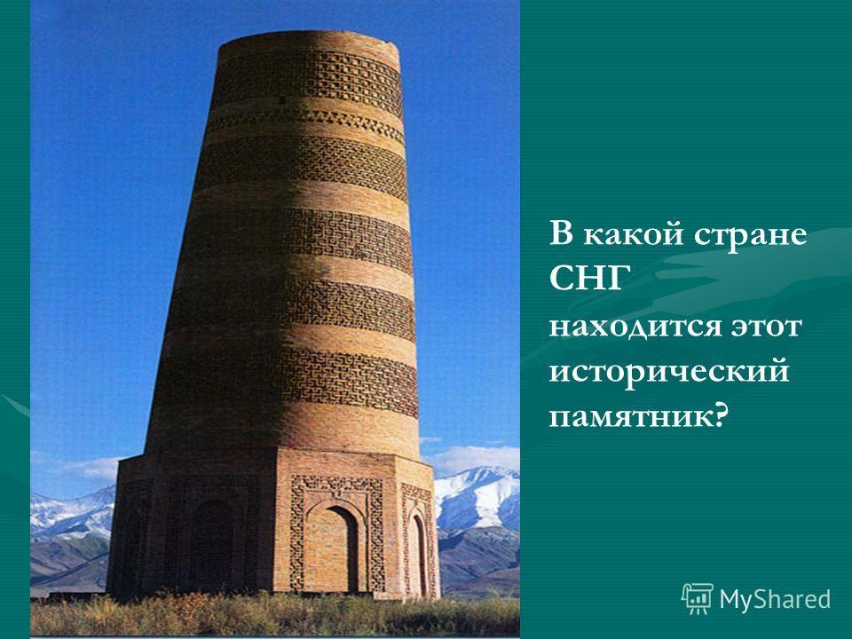 В какой стране СНГ находится этот исторический памятник?