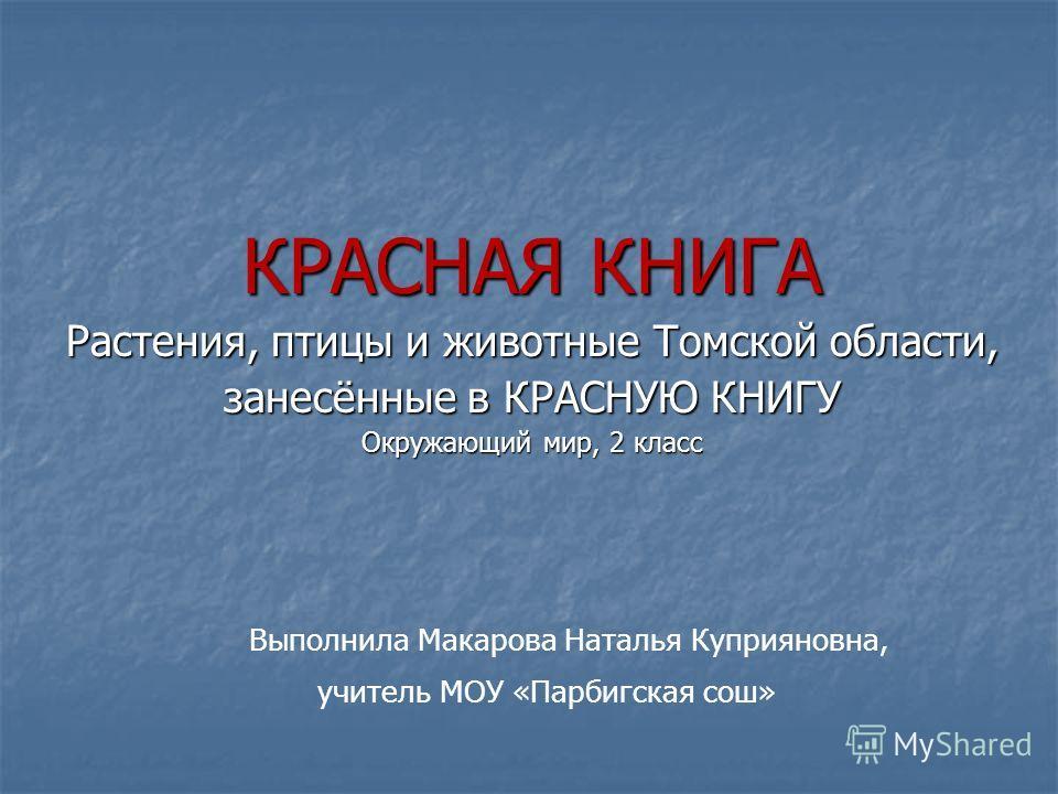 Красная книга томской области скачать бесплатно