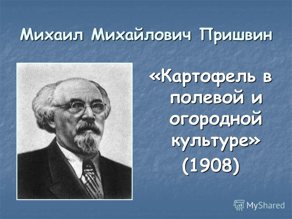Михаил Михайлович Пришвин «Картофель в полевой и огородной культуре» (1908)
