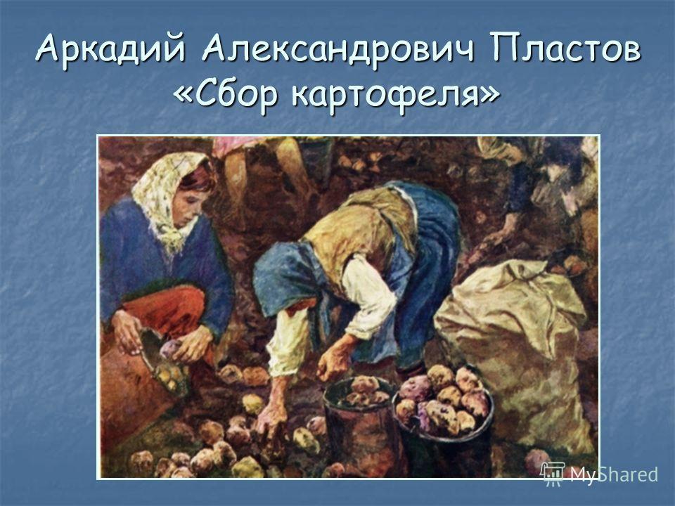 Аркадий Александрович Пластов «Сбор картофеля»