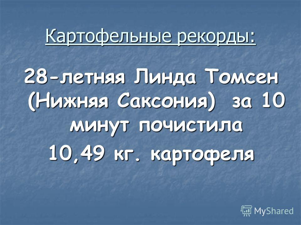 Картофельные рекорды: 28-летняя Линда Томсен (Нижняя Саксония) за 10 минут почистила 10,49 кг. картофеля