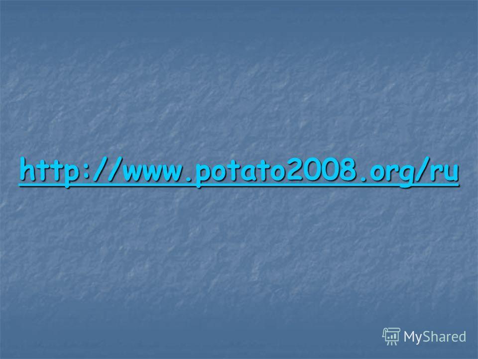 http://www.potato2008.org/ru