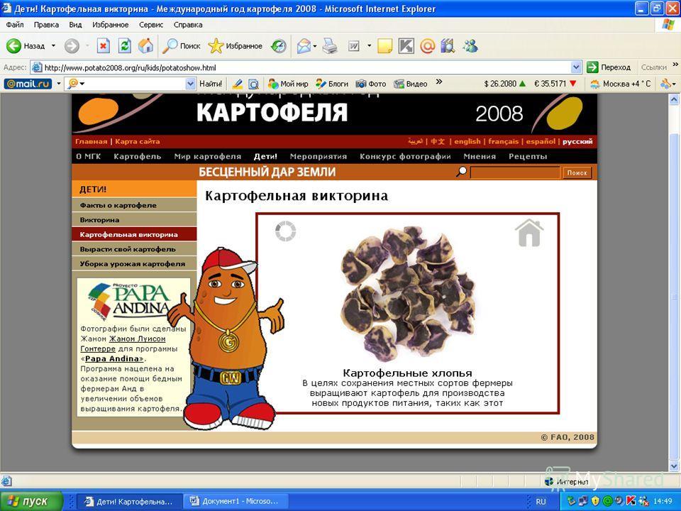 http://www.potato2008.org/ru/index.html 1. 2. 3. 4. 5. 6. 7. 8. 9. 10.