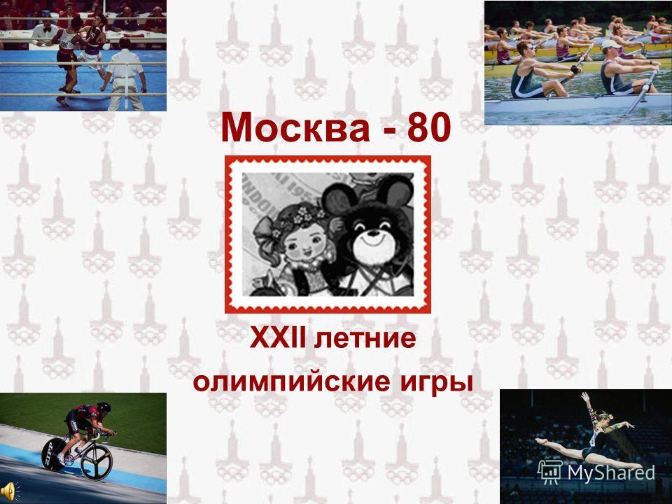 Презентация на тему Москва xxii летние олимпийские игры  1 Москва 80 xxii летние олимпийские игры