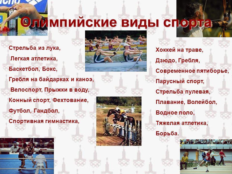 Олимпийские виды спорта Стрельба из лука, Легкая атлетика, Баскетбол, Бокс, Гребля на байдарках и каноэ, Велоспорт, Прыжки в воду, Конный спорт, Фехтование, Футбол, Гандбол, Спортивная гимнастика, Хоккей на траве, Дзюдо, Гребля, Современное пятиборье