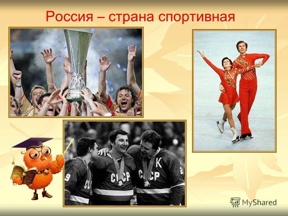 Россия – страна спортивная