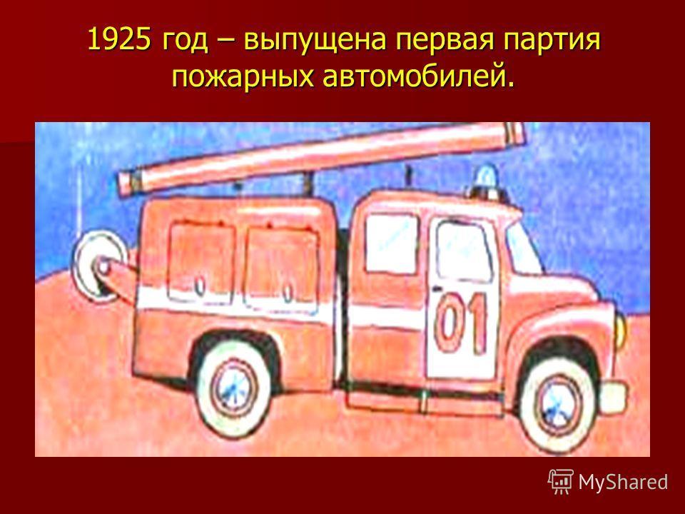 1925 год – выпущена первая партия пожарных автомобилей.