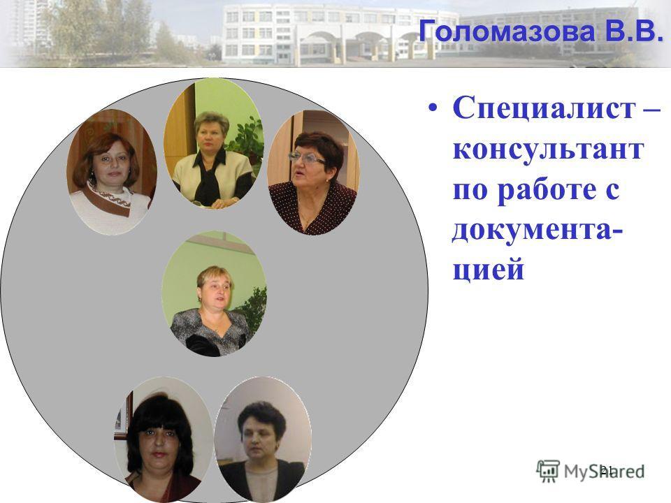 21 Голомазова В.В. Специалист – консультант по работе с документа- цией