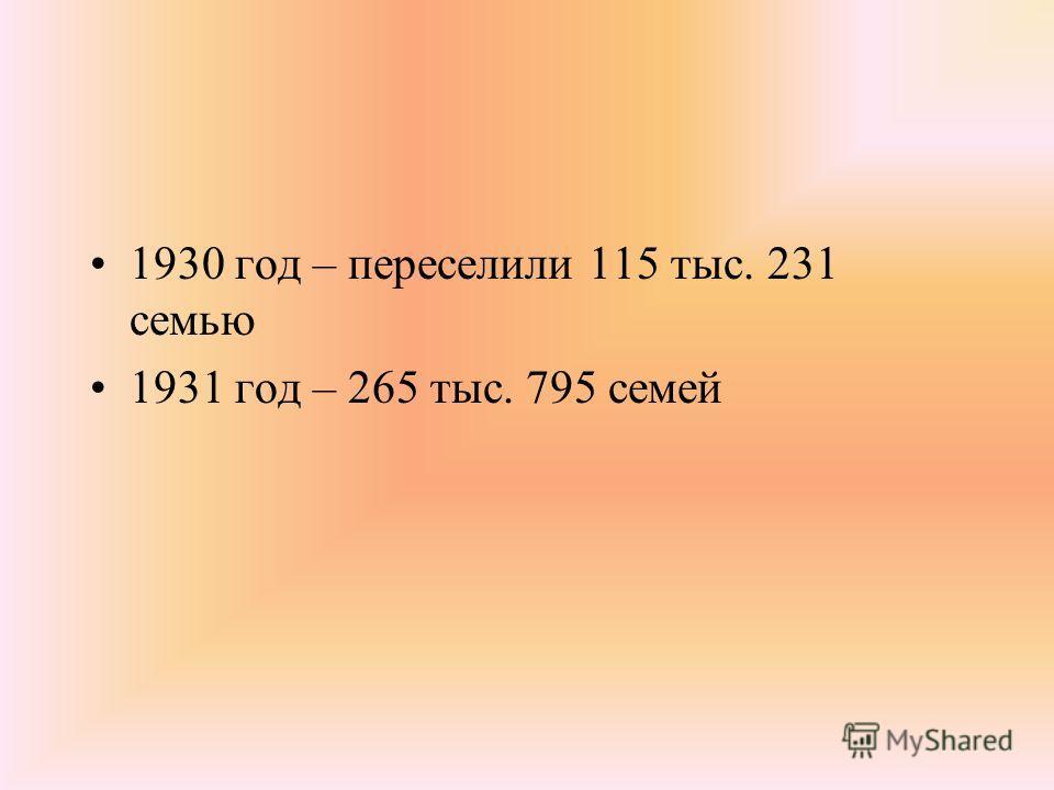 1930 год – переселили 115 тыс. 231 семью 1931 год – 265 тыс. 795 семей