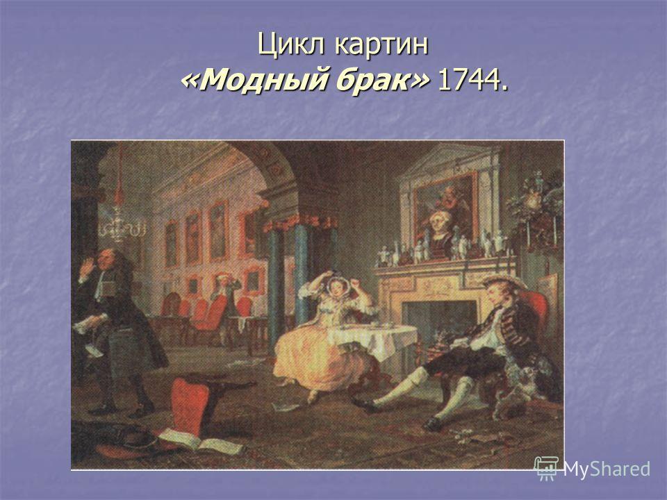 Цикл картин «Модный брак» 1744. Цикл картин «Модный брак» 1744.