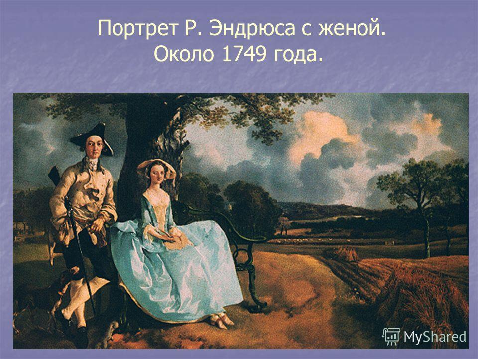 Портрет Р. Эндрюса с женой. Около 1749 года.