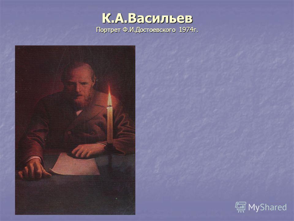 К.А.Васильев Портрет Ф.И.Достоевского 1974г.