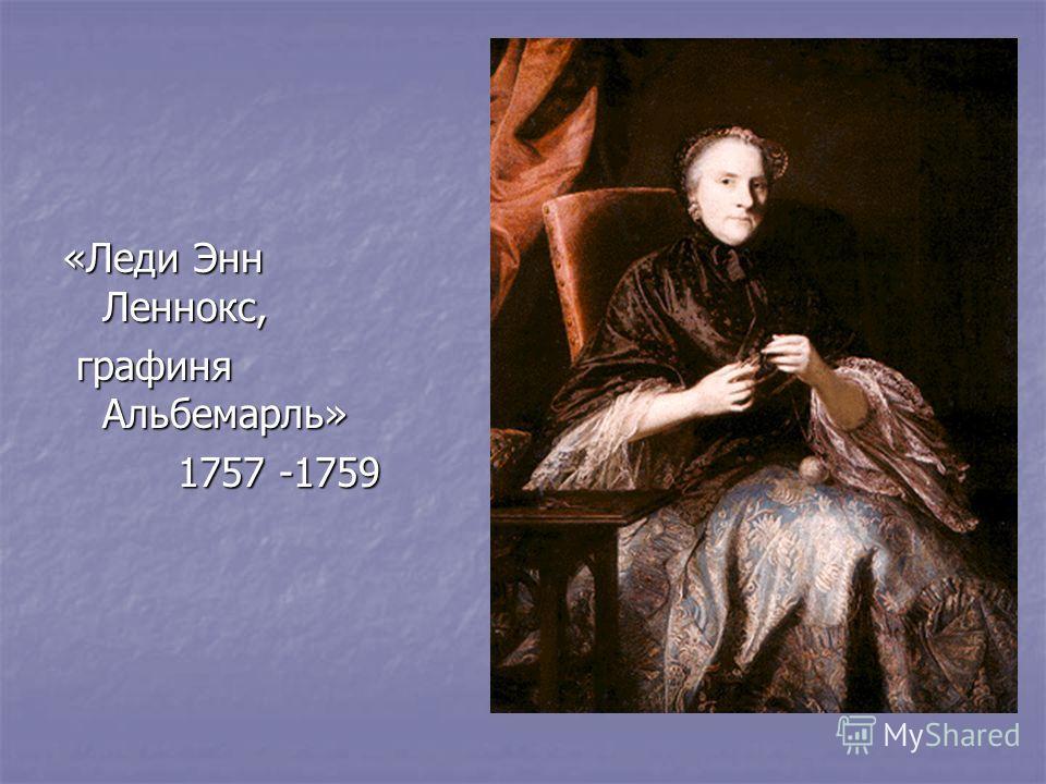 «Леди Энн Леннокс, графиня Альбемарль» графиня Альбемарль» 1757 -1759 1757 -1759