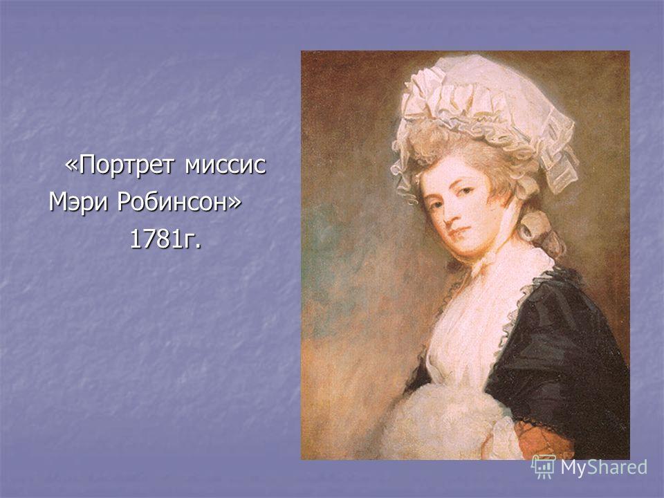 «Портрет миссис «Портрет миссис Мэри Робинсон» Мэри Робинсон» 1781г. 1781г.