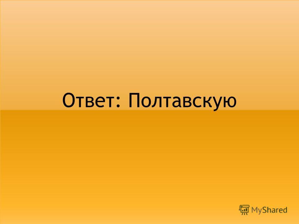Ответ: Полтавскую