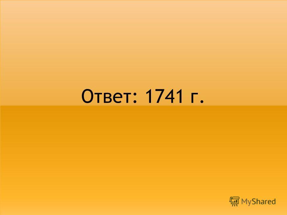 Ответ: 1741 г.