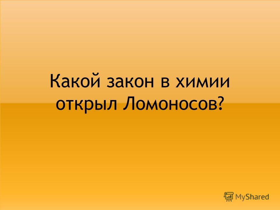 Какой закон в химии открыл Ломоносов?
