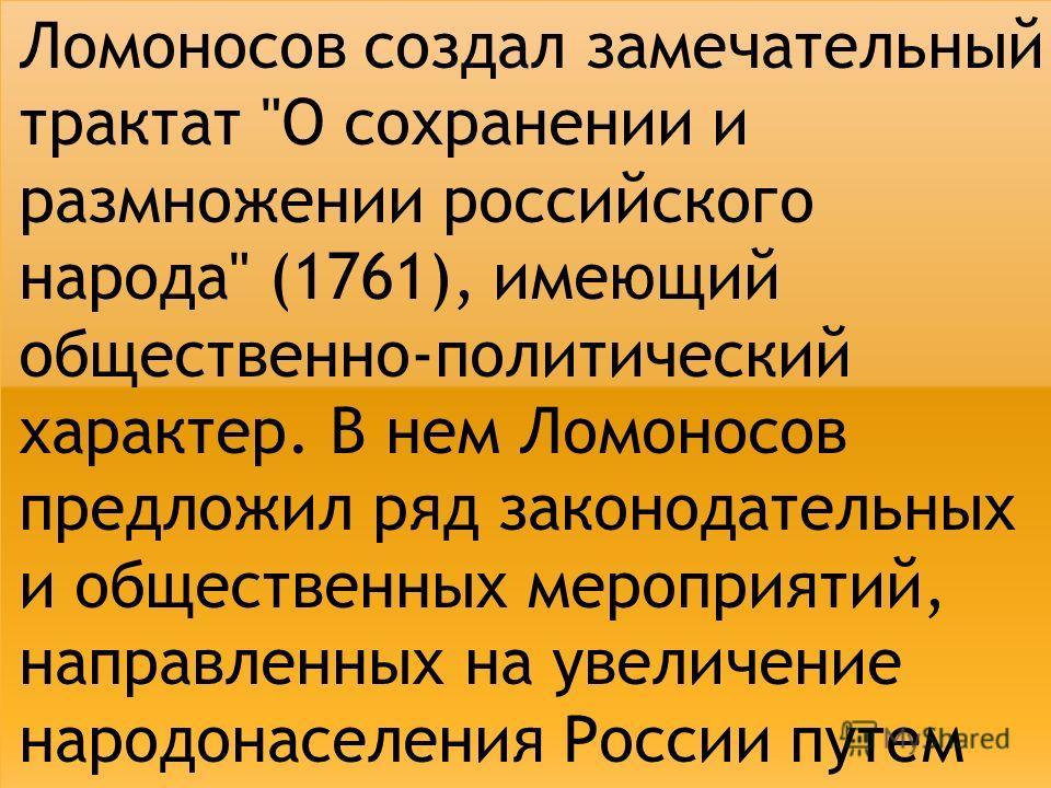 Ломоносов создал замечательный трактат