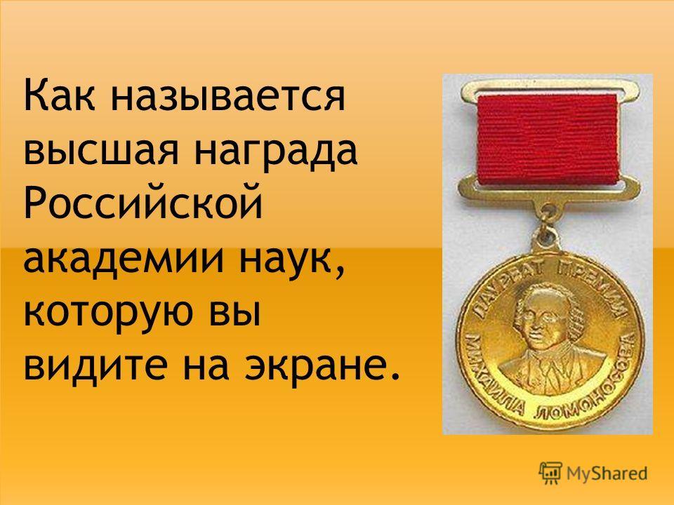 Как называется высшая награда Российской академии наук, которую вы видите на экране.