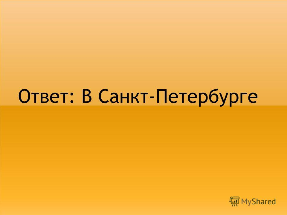 Ответ: В Санкт-Петербурге