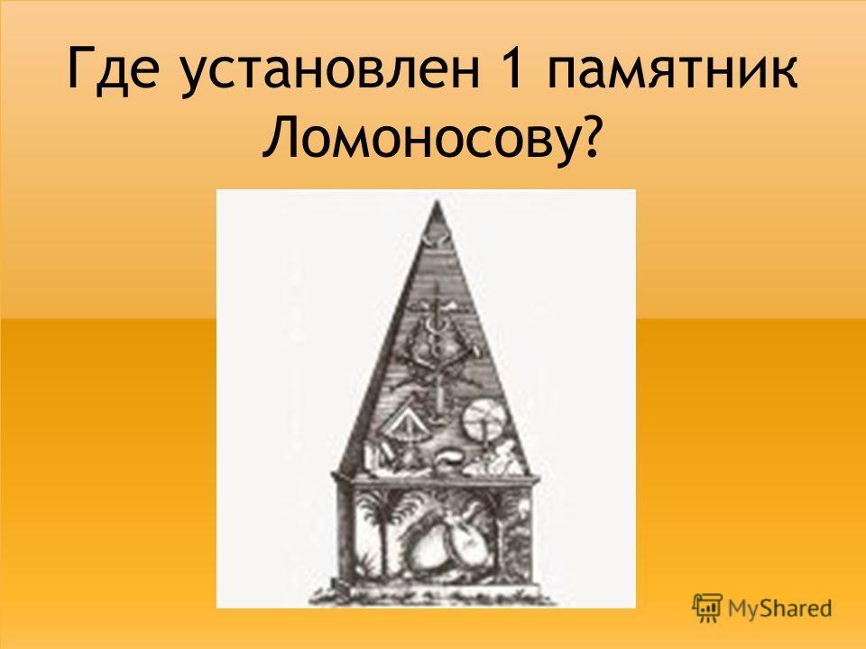 Где установлен 1 памятник Ломоносову?