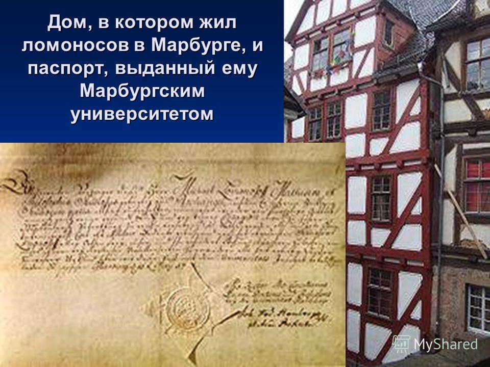 Дом, в котором жил ломоносов в Марбурге, и паспорт, выданный ему Марбургским университетом