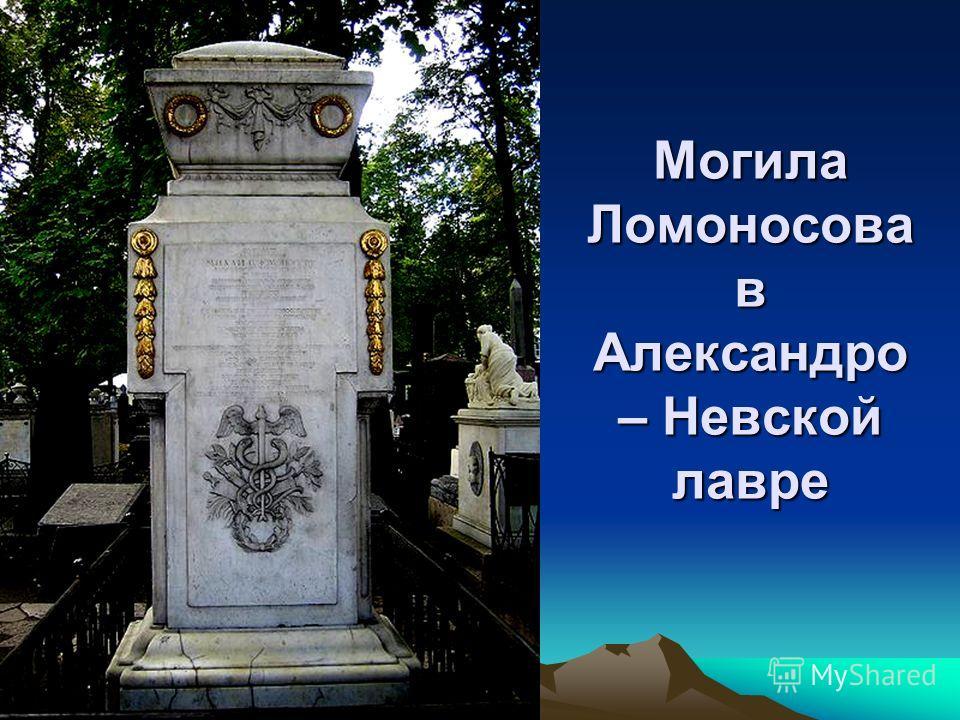 Могила Ломоносова в Александро – Невской лавре