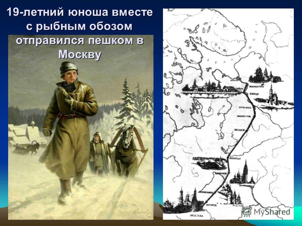 19-летний юноша вместе с рыбным обозом отправился пешком в Москву