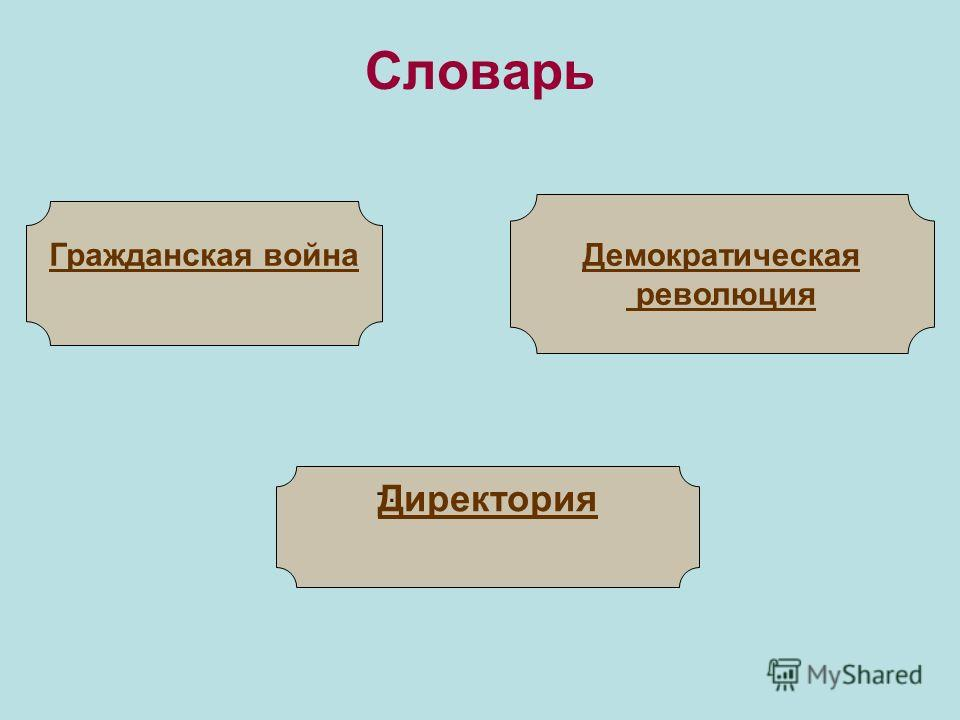 Словарь -. Гражданская война Демократическая революция Директория