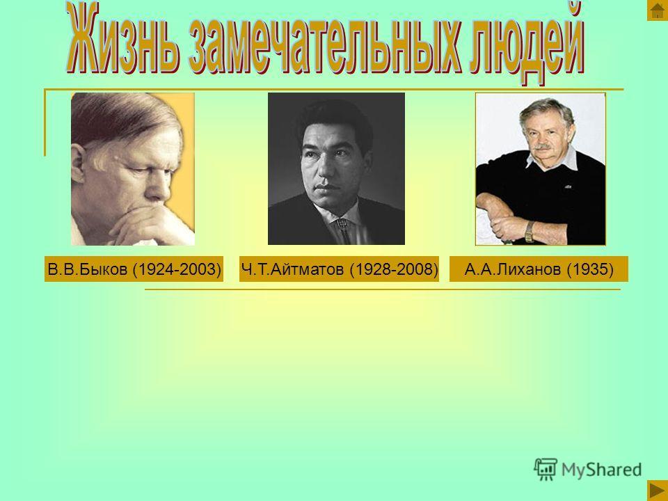 В.В.Быков (1924-2003)Ч.Т.Айтматов (1928-2008)А.А.Лиханов (1935)