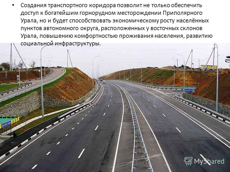 Строительство железной дороги «Полуночная-Обская», общая протяженность которой составляет 849 км. Планируемый объем грузоперевозок составляет от 16,6 млн. тонн в 2015 году до 35,8 млн. тонн к 2030 году. Протяженность железной дороги по территории Хан
