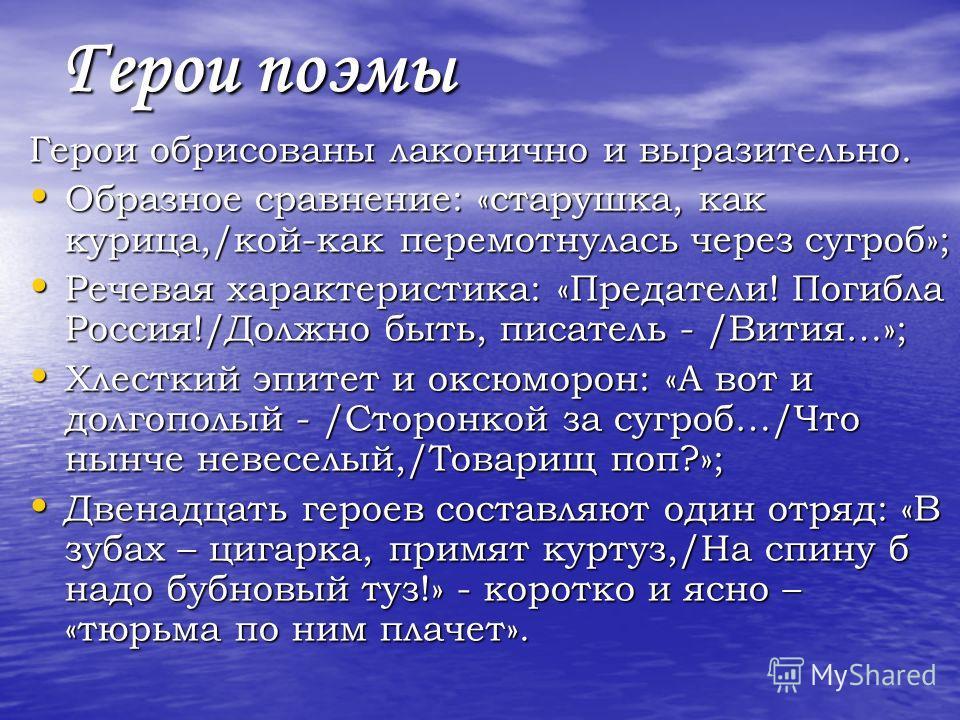 Художественные особенности поэмы двенадцать