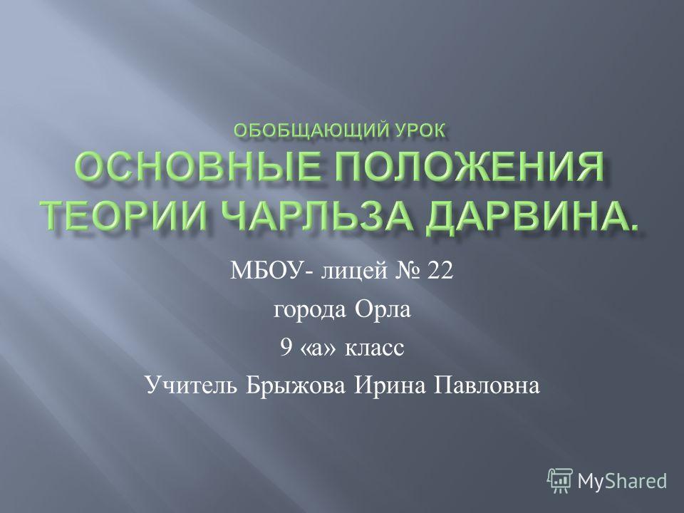МБОУ - лицей 22 города Орла 9 « а » класс Учитель Брыжова Ирина Павловна