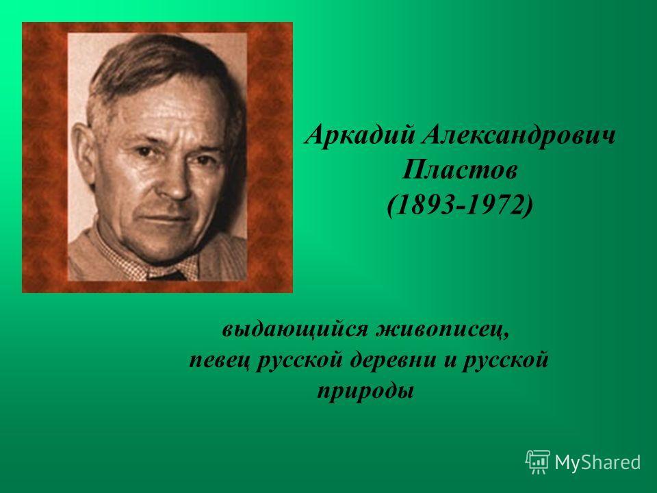 Аркадий Александрович Пластов (1893-1972) выдающийся живописец, певец русской деревни и русской природы