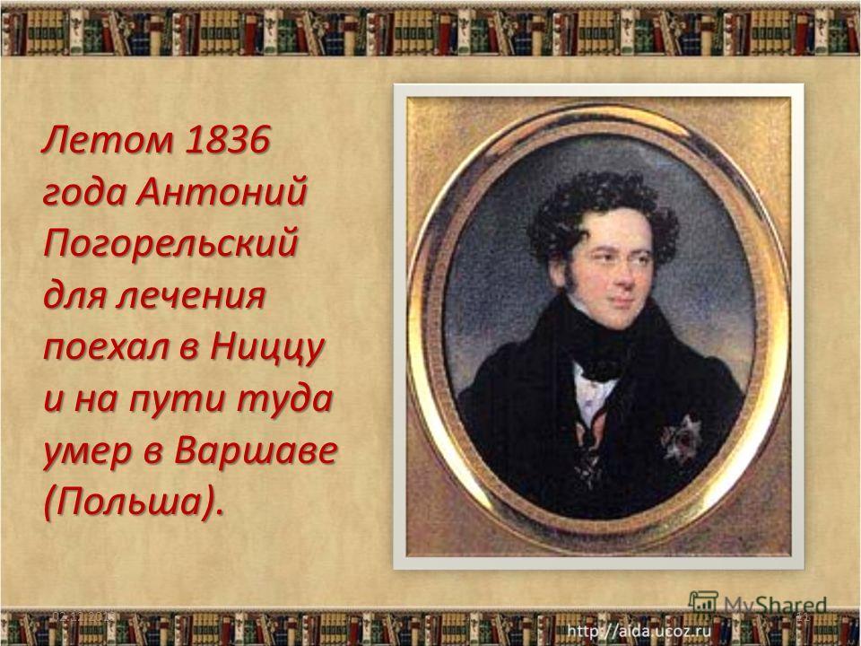 Летом 1836 года Антоний Погорельский для лечения поехал в Ниццу и на пути туда умер в Варшаве (Польша). 02.12.201311