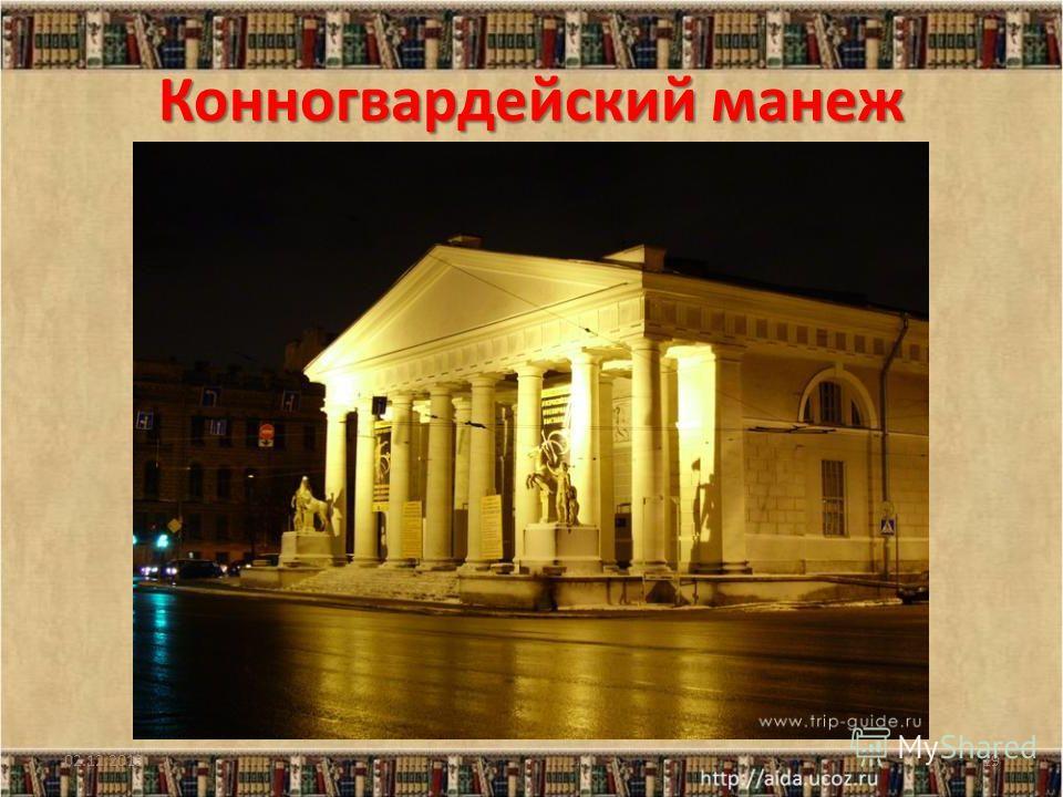Конногвардейский манеж 02.12.201319