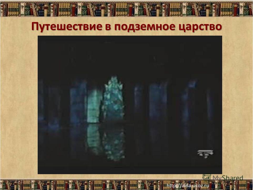 Путешествие в подземное царство 02.12.201337