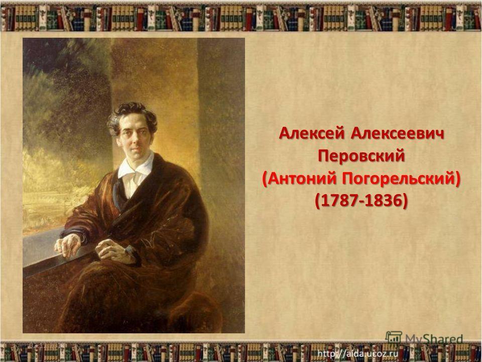 Алексей Алексеевич Перовский (Антоний Погорельский) (1787-1836) 02.12.20134