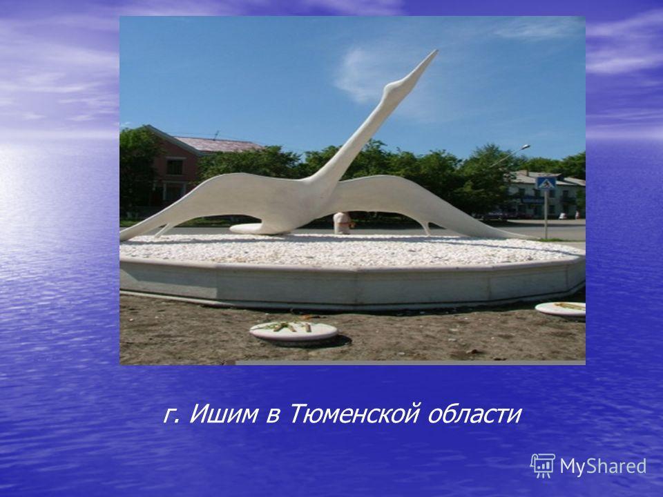 г. Ишим в Тюменской области